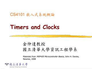 CS4101  嵌入式系統概論 Timers and Clocks