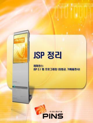 JSP  정 리 레퍼런스 : JSP 2.1  웹 프로그래밍  ( 최범균 ,  가메출판사 )