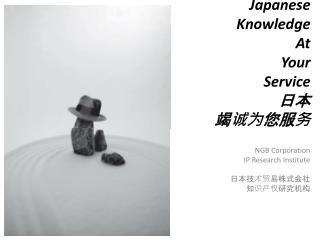 Japanese Knowledge At Your Service 日本 竭诚为您服务