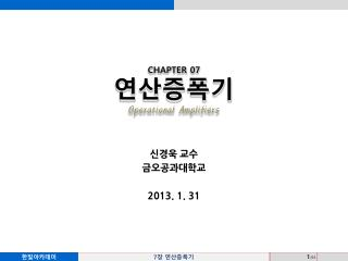 CHAPTER 07 연산증폭기 Operational Amplifiers