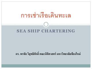 การเช่าเรือเดินทะเล
