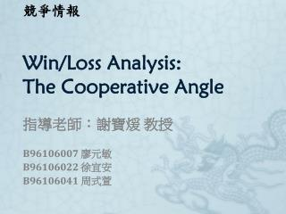 Win/Loss Analysis: The Cooperative Angle