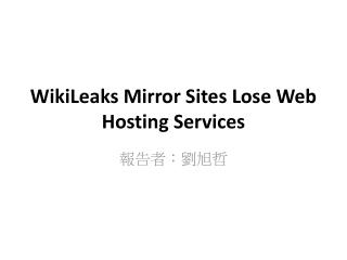 WikiLeaks  Mirror Sites Lose Web Hosting Services