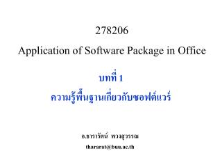 278206 Application of Software Package in Office