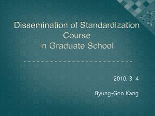 Dissemination of Standardization Course  in  Graduate School