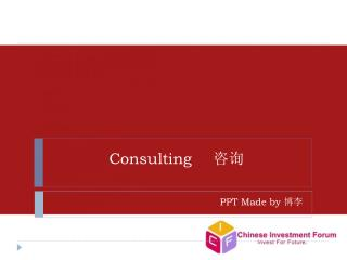 Consulting 咨询