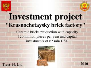 "Investment project  ""Krasnochetaysky brick factory"""
