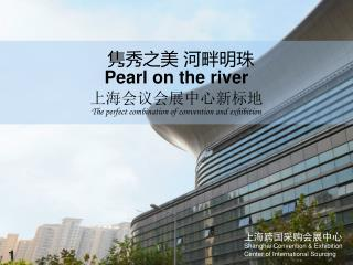 隽秀之美 河畔明珠 Pearl on the river 上海会议会展中心新标地 The perfect combination of convention and