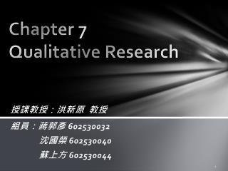 Chapter 7 Qualitative  Research