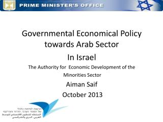 Governmental Economical Policy towards Arab Sector  In Israel The Authority for  Economic Development of the  Minorities