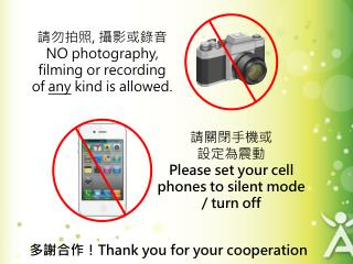 請關閉手機或 設定為震動 Please set your cell  phones to silent mode / turn off