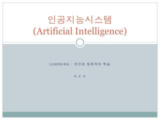 인공지능시스템 (Artificial Intelligence)
