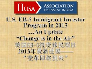 "U.S. EB-5 Immigrant Investor Program in 2013 …An Update ""Change is in the Air"" 美国EB-5投资移民 项目 2013"