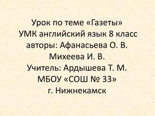 Урок по теме «Газеты » УМК английский язык 8 класс авторы: Афанасьева О. В. Михеева И. В. Учитель: Ардышева Т. М. МБОУ