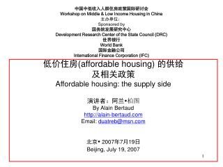 低价住房 (affordable housing)  的供给 及相关政策 Affordable housing: the supply side 演讲者:阿兰  柏图 By Alain Bertaud alain-bertaud Emai