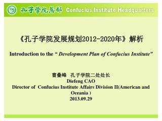 《 孔子学院发展规划 2012-2020 年 》 解析