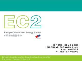 EURUMQI DEMO ZONE CIRCULAR ECONOMY PLAN EURUMQI 示范区 第二部 分 - 循环经济规划