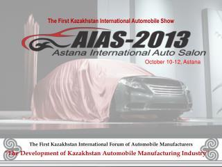 The First Kazakhstan International Automobile Show