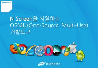 N Screen 을 지원하는  OSMU(One-Source Multi-Use) 개발도구