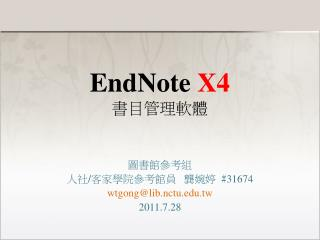 EndNote  X4 書目管理軟體