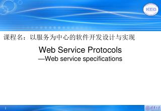 Web Service Protocols —Web service specifications