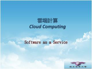 雲端計算 Cloud Computing