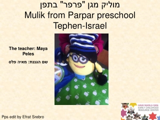 """מוליק מגן """"פרפר"""" בתפן Mulik from Parpar preschool Tephen-Israel"""