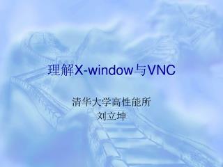 理解 X-window 与 VNC