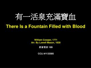 有一活泉充滿寶血 There Is a Fountain Filled with Blood