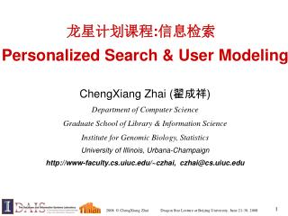 龙星计划课程 : 信息检索 Personalized Search & User Modeling