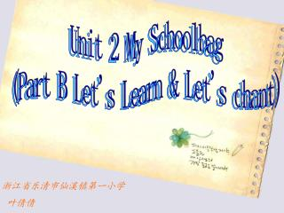 Unit 2 My Schoolbag (Part B Let's Learn & Let's chant)
