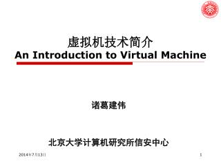 虚拟机技术简介 An Introduction to Virtual Machine