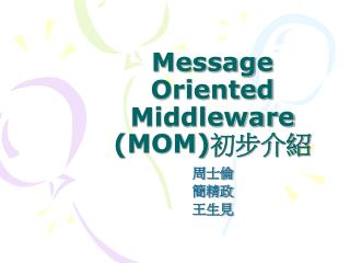 Message Oriented Middleware (MOM) 初步介紹