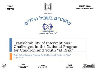 "Transferability of Interventions? Challenges in the National Program for Children and Youth ""at Risk"""