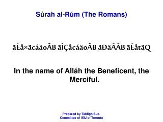 Súrah al-Rúm (The Romans)