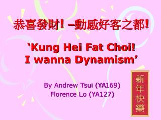 恭喜發財 !  – 動感好客之都 ! 'Kung Hei Fat Choi!  I wanna Dynamism'