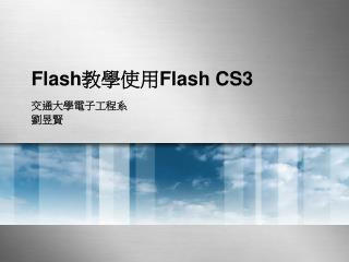 Flash 教學使用 Flash CS3