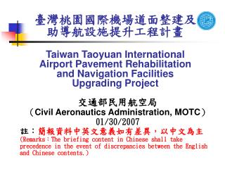 臺灣桃園國際機場道面整建及助導航設施提升工程計畫 Taiwan Taoyuan International Airport Pavement Rehabilitation and Navigation Facilities Upgradin