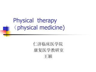 Physical  therapy  ( physical medicine)