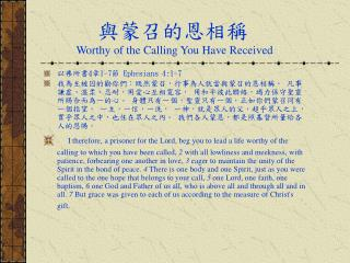 與蒙召的恩相稱 Worthy of the Calling You Have Received