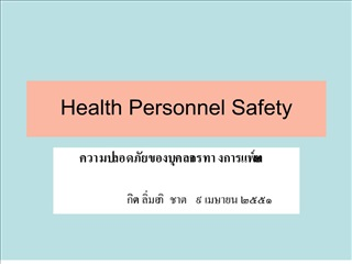 Health Personnel Safety