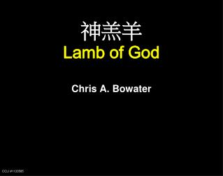 神羔羊 Lamb of God Chris A. Bowater