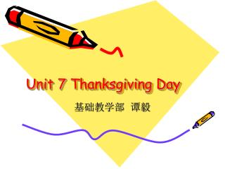 Unit 7 Thanksgiving Day