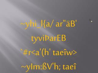 """~yhi_l{a/ ar""""äB' tyviÞarEB `#r<a'(h' taeîw> ~yIm:ßV'h; taeî ."""