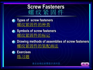 Types of  screw fasteners 螺纹紧固件的种类 Symbols of screw fasteners 螺纹紧固件的标记 Drawing methods of assemblies of screw fasteners