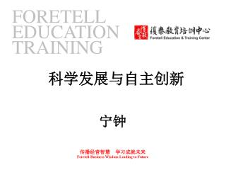 FORETELL EDUCATION TRAINING