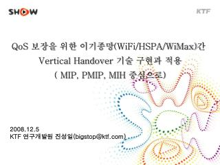 QoS  보장을 위한 이기종망 (WiFi/HSPA/WiMax) 간  Vertical Handover  기술 구현과 적용 ( MIP, PMIP, MIH  중심으로 )