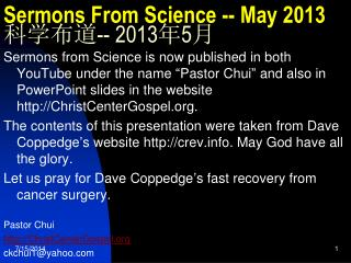 Sermons From Science -- May 2013 科学布道 -- 2013 年 5 月