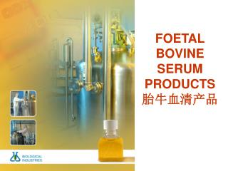 FOETAL BOVINE  SERUM PRODUCTS  胎牛血清产品