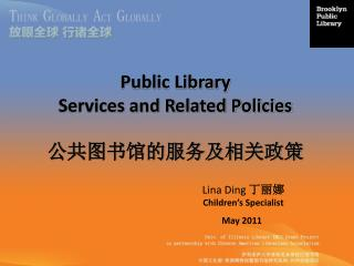 Public Library  Services and Related Policies 公 共图书馆的服务及相关政策